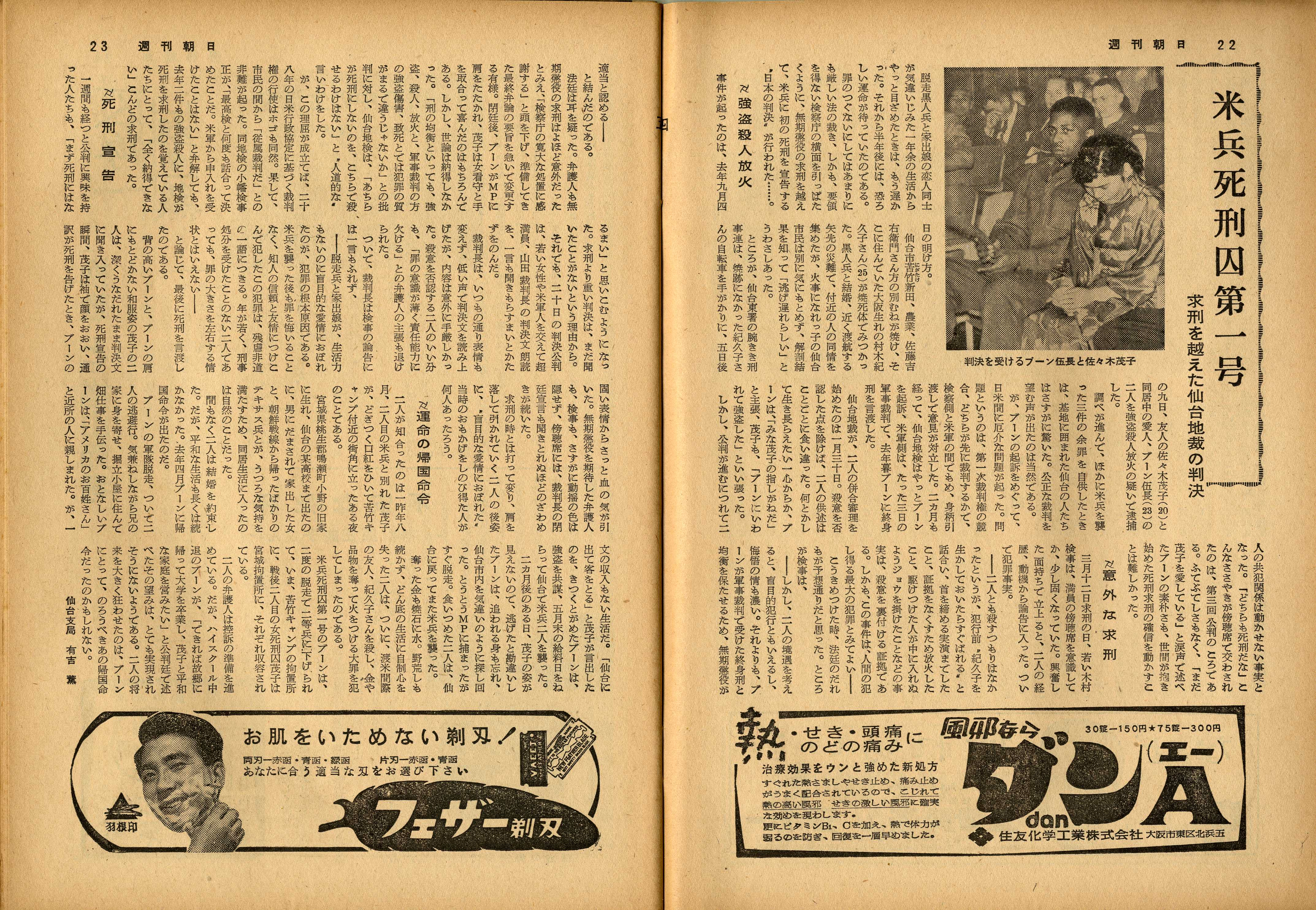 Covers pages 1 and 88 Boone Shukan Asahi